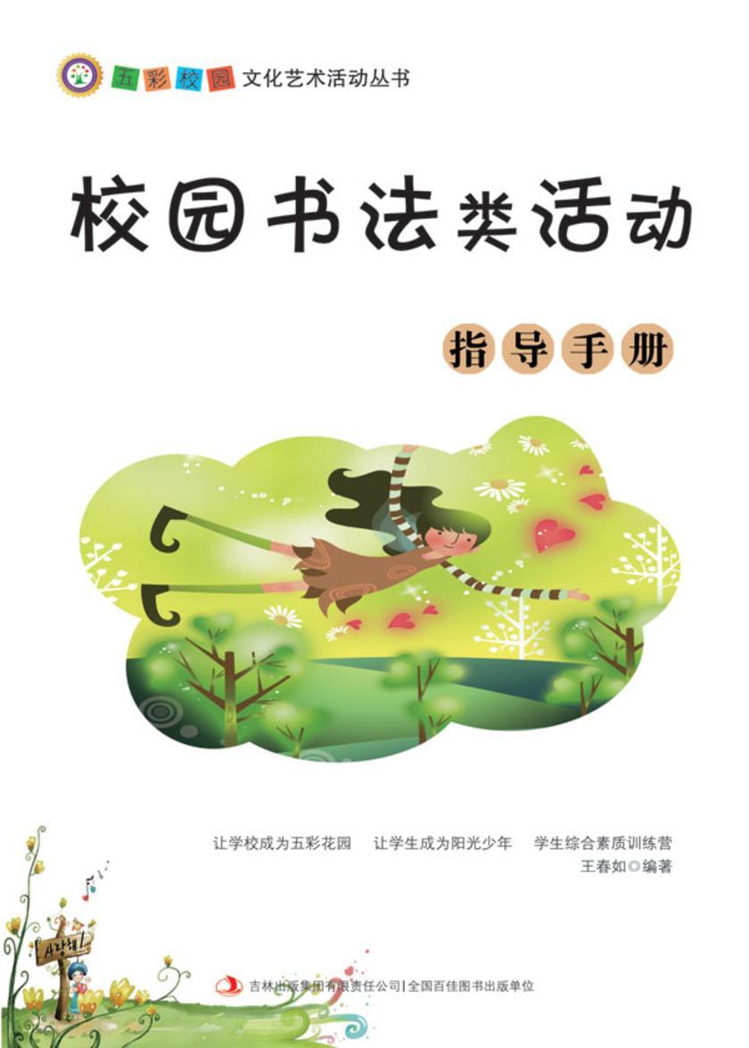 校园书法类活动指导手册
