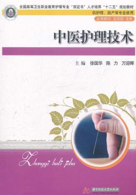 中医护理技术(仅适用PC阅读)