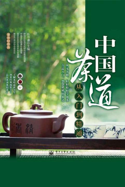 中国茶道从入门到精通