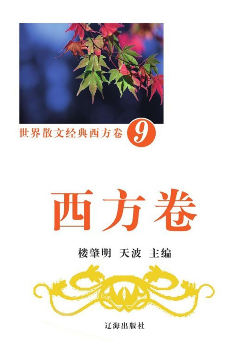 世界散文经典·西方卷9