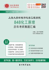 上海大学环境与化学工程学院848化工原理历年考研真题汇编