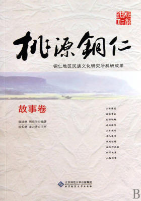 桃源铜仁.故事卷