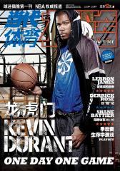 当代体育·扣篮 半月刊 2012年08期(电子杂志)(仅适用PC阅读)