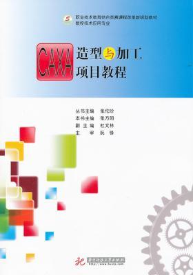 CAXA造型与加工项目教程(仅适用PC阅读)
