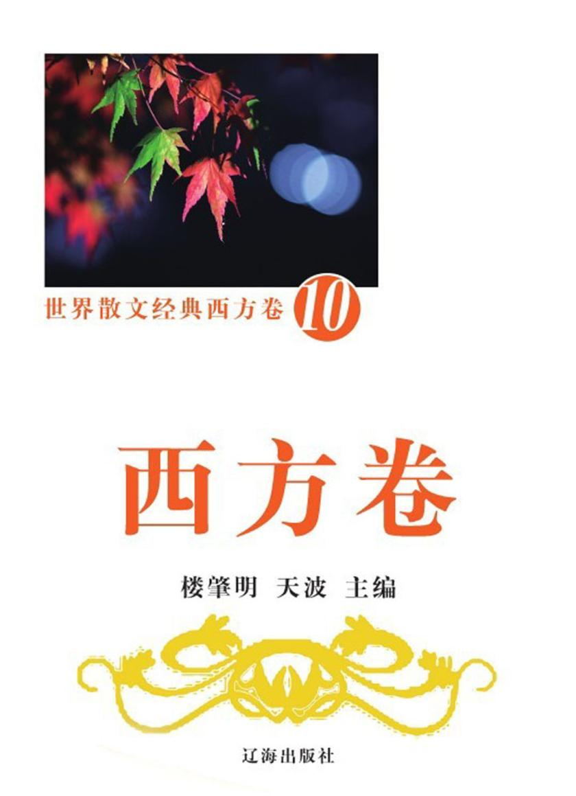 世界散文经典·西方卷10