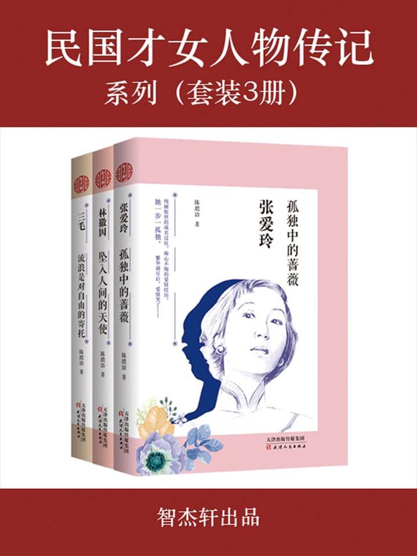 民国才女人物传记系列(套装3册)