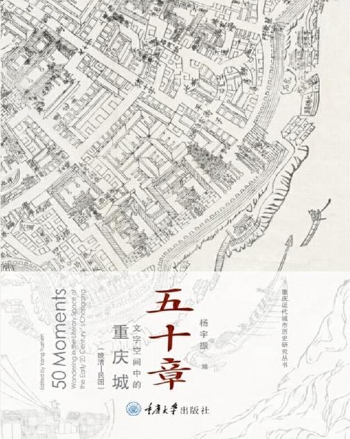 五十章:文字空间中的重庆城(晚清-民国)