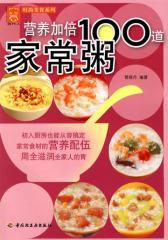 营养加倍100道家常粥(仅适用PC阅读)