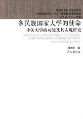 多民族国家大学的使命:中国大学的功能及其实现研究(试读本)