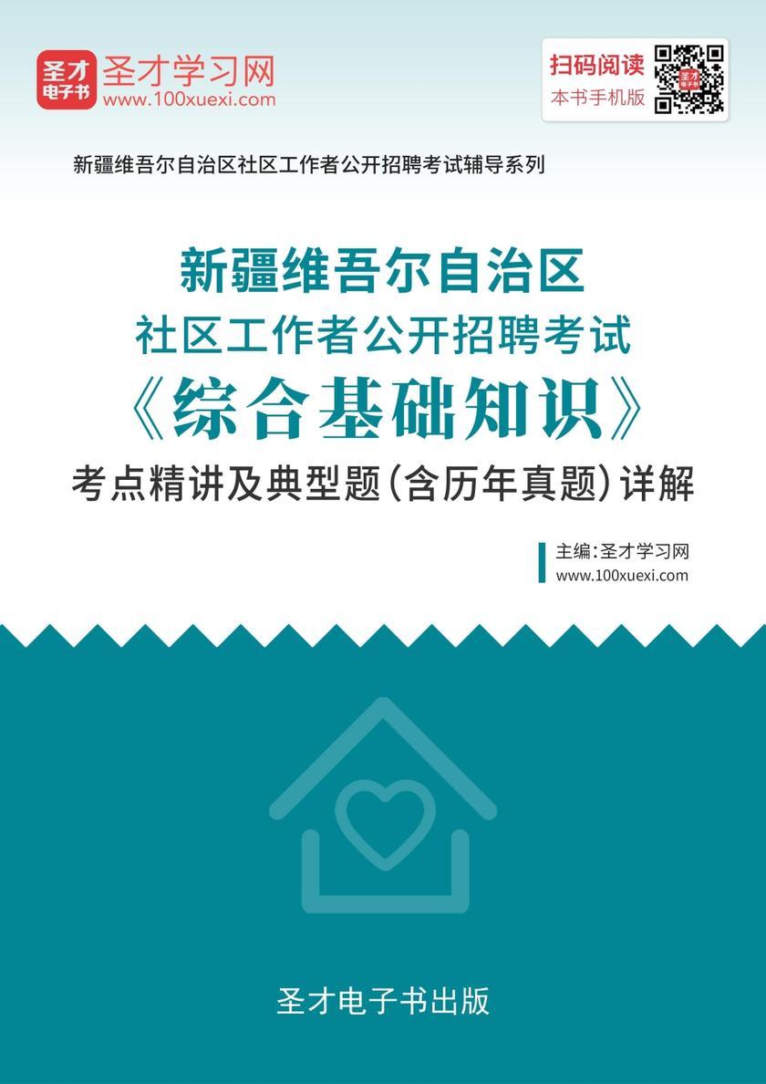 2019年新疆维吾尔自治区社区工作者公开招聘考试《综合基础知识》考点精讲及典型题(含历年真题)详解