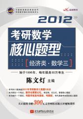2012考研数学核心题型[经济类·数学三](陈文灯)(仅适用PC阅读)