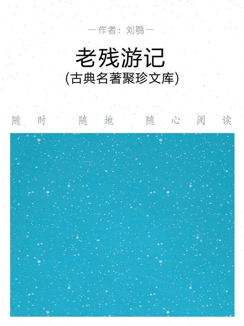 老残游记(古典名著聚珍文库)