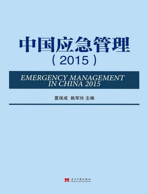 中国应急管理2015