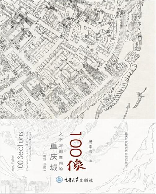 100像:文字与图像间的重庆城(晚清-民国)