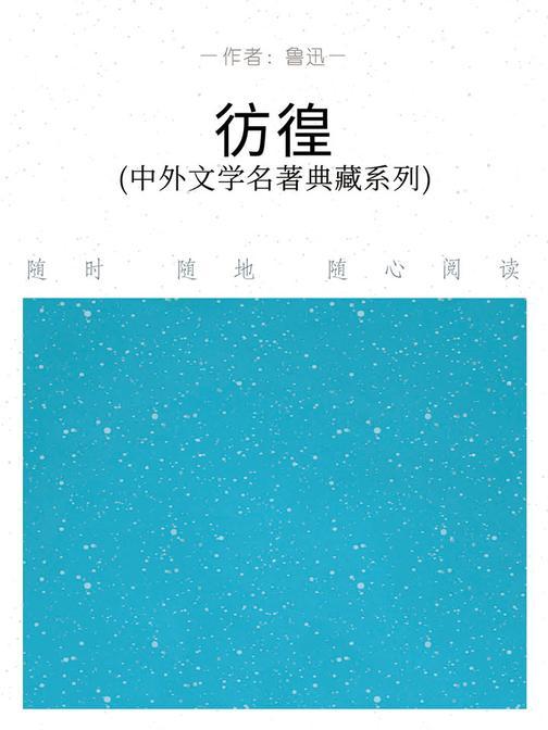 彷徨(中外文学名著典藏系列)
