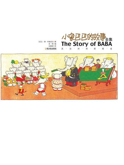 西方经典漫画:小象巴巴的故事全集
