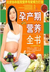 孕产期营养全书