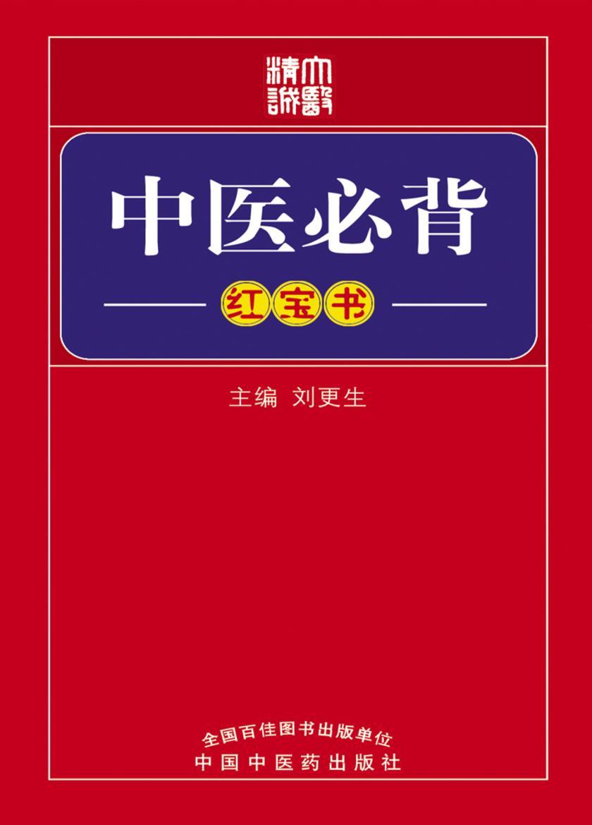 中医必背(红宝书)