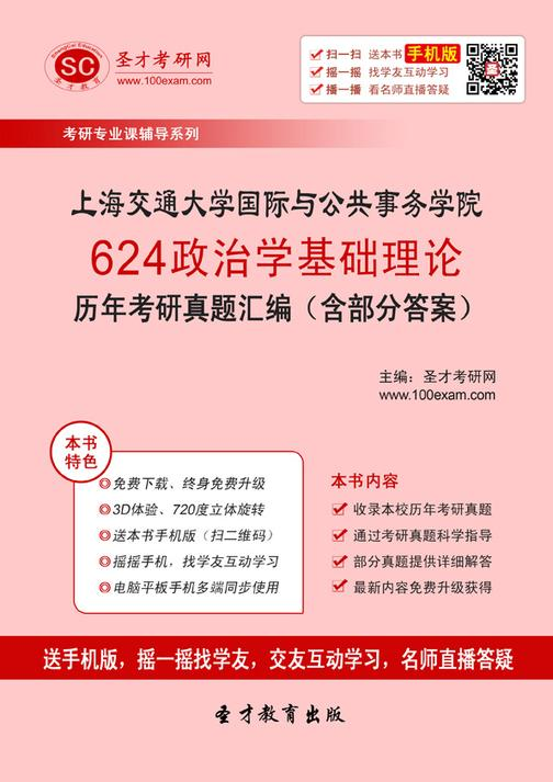 上海交通大学国际与公共事务学院624政治学基础理论历年考研真题汇编(含部分答案)