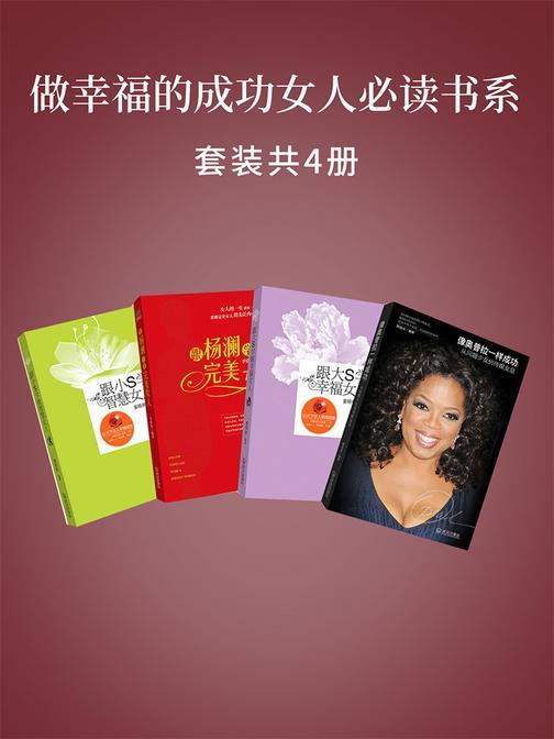 做幸福的成功女人必读书系:套装共四册