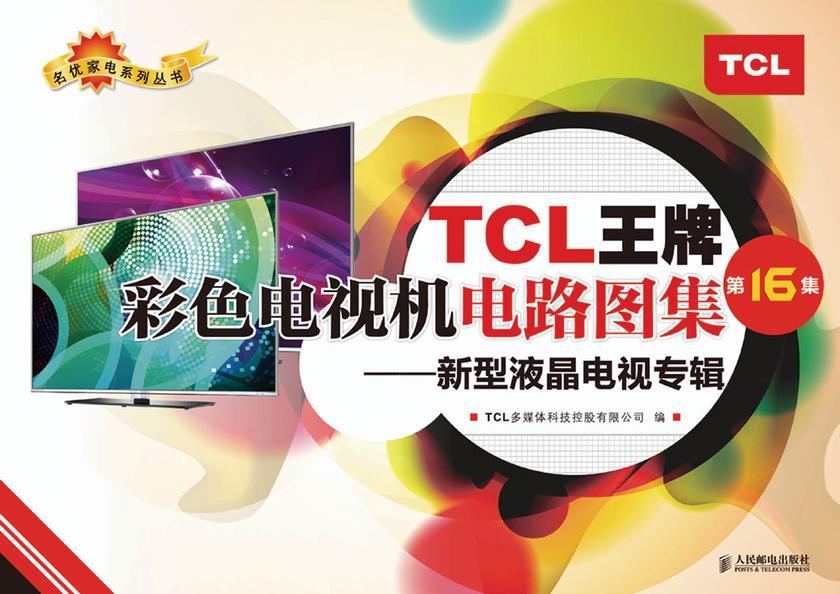 TCL王牌彩色电视机电路图集(第16集)——新型液晶电视专辑