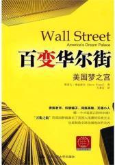 百变华尔街(试读本)