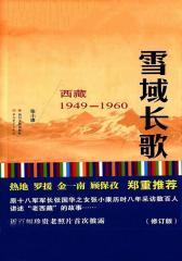 雪域长歌—西藏1949-1960
