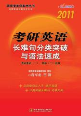 2012考研英语长难句分类突破与语法速成(蒋军虎)(仅适用PC阅读)