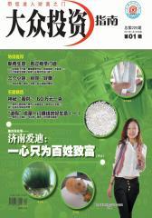 大众投资指南 月刊 2012年01期(电子杂志)(仅适用PC阅读)