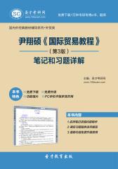 圣才学习网·尹翔硕《国际贸易教程》(第3版)笔记和习题详解(仅适用PC阅读)