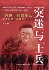 """""""突迷""""与""""士兵""""(仅适用PC阅读)"""