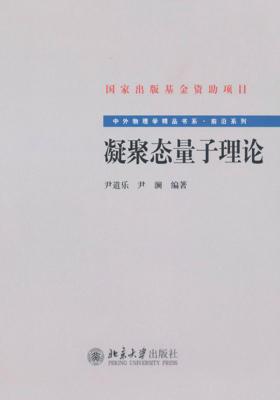 凝聚态量子理论(中外物理学精品书系·前沿系列)