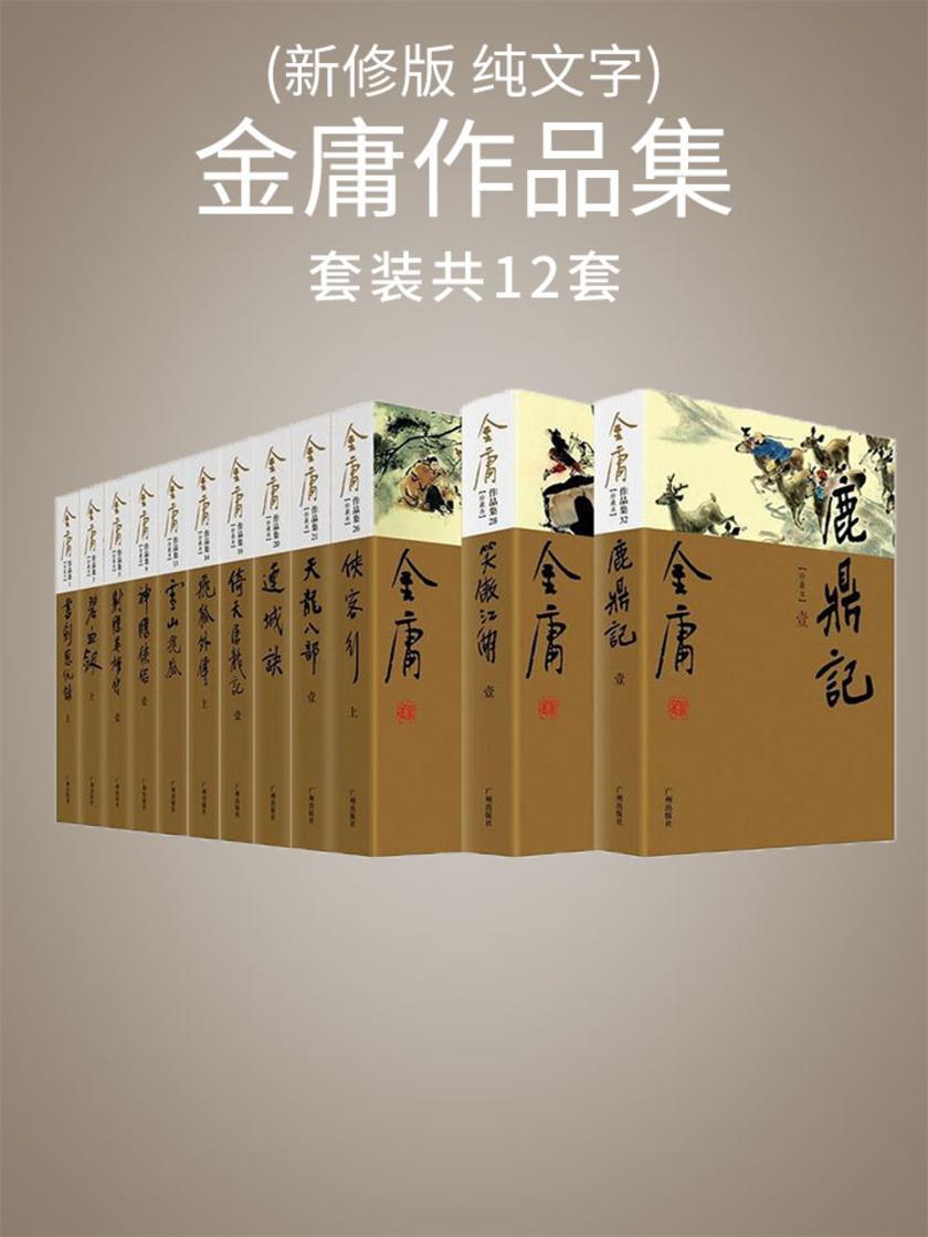 金庸作品集(新修版 纯文字)全