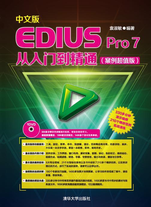中文版EDIUS Pro 7从入门到精通(案例超值版)(光盘内容另行下载,地址见书封底)