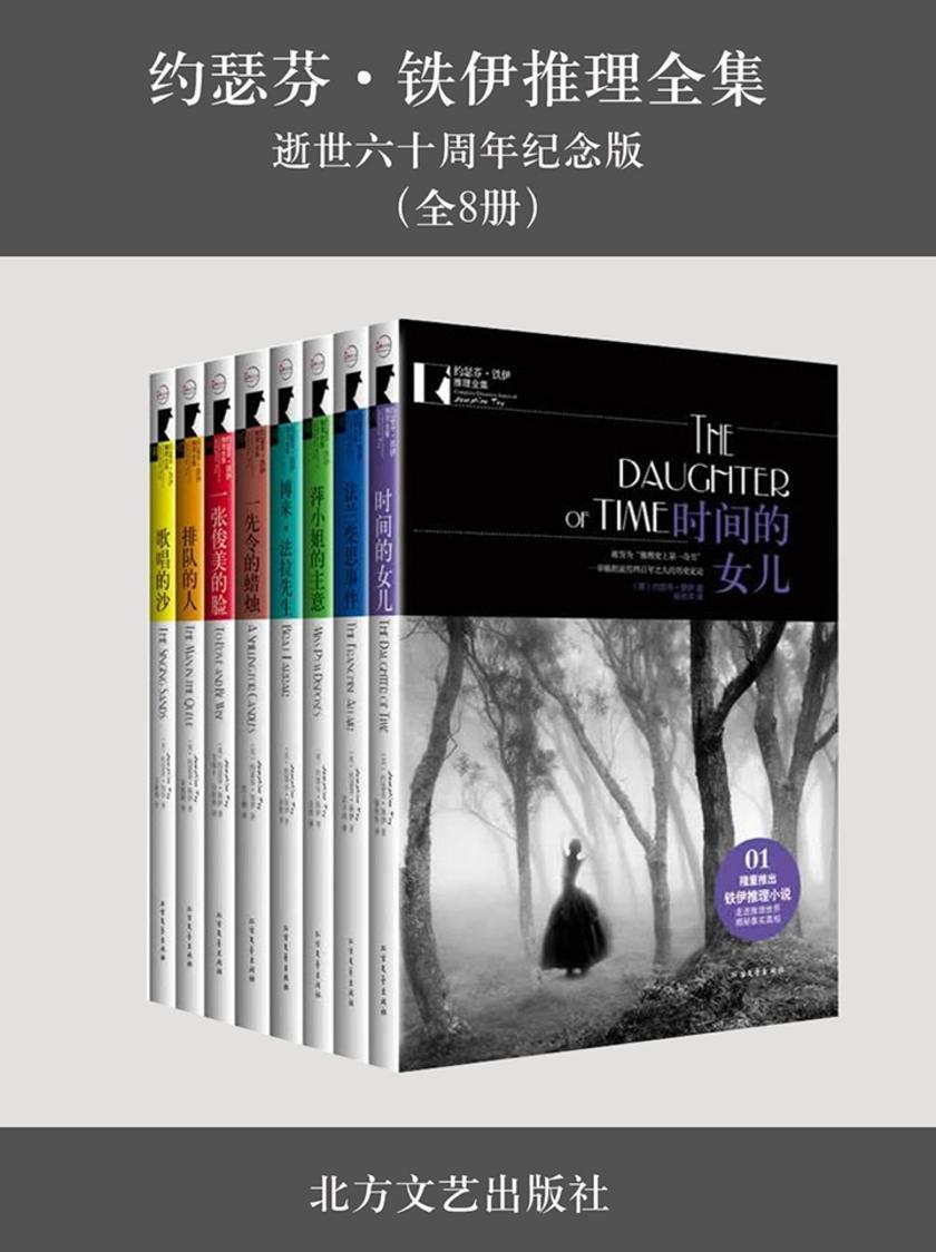 约瑟芬·铁伊推理全集:逝世六十周年纪念版(共8册)