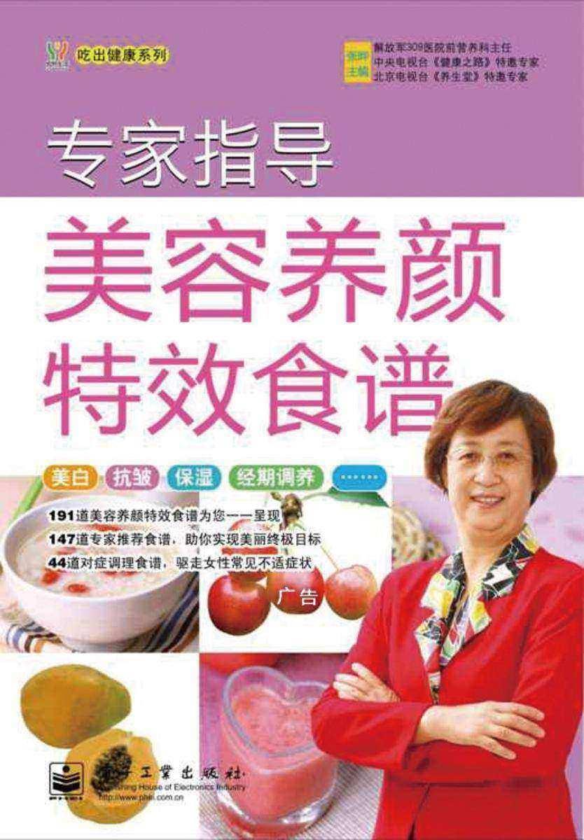 专家指导美容养颜特效食谱