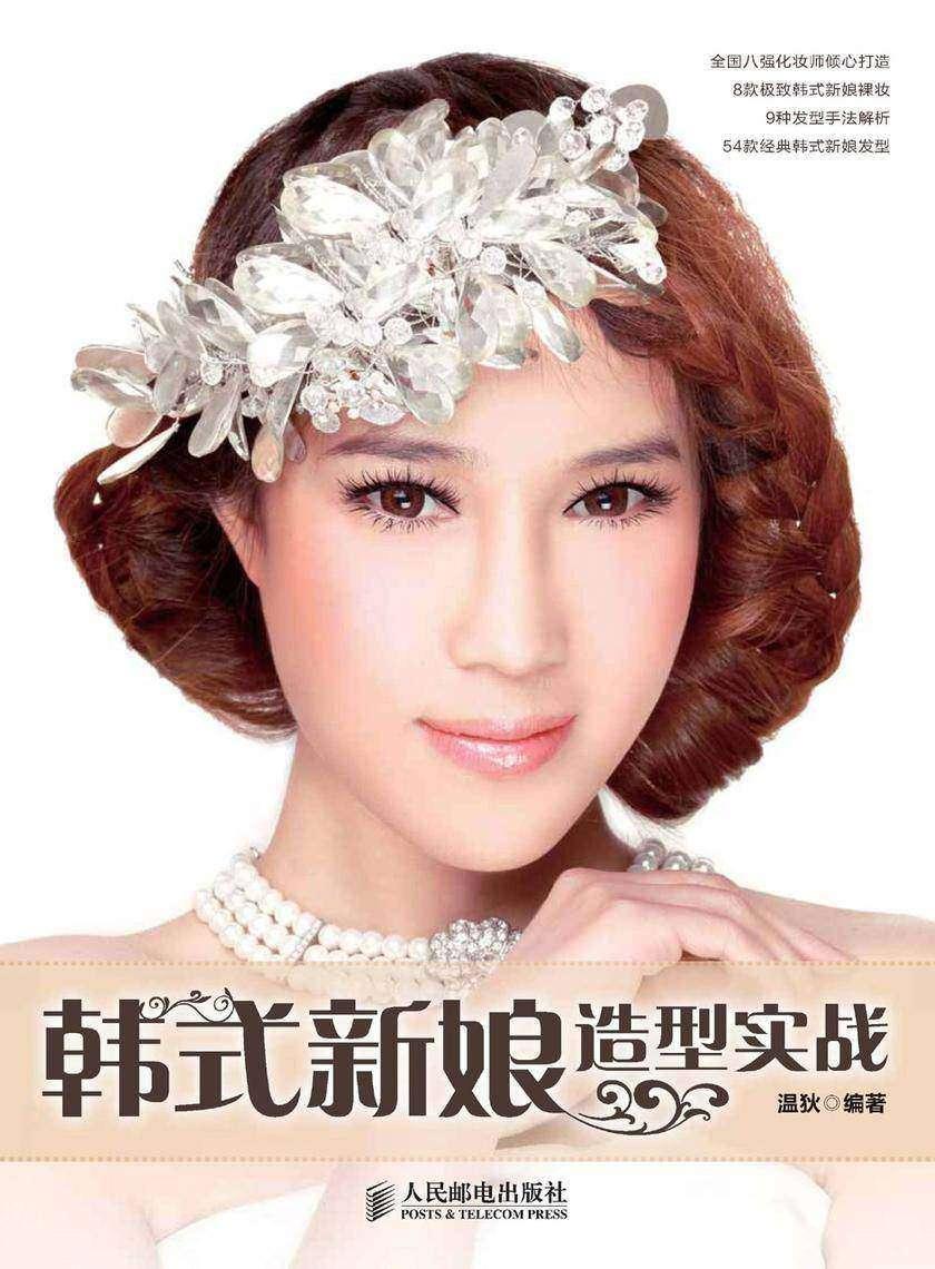 韩式新娘造型实战(仅适用PC阅读)