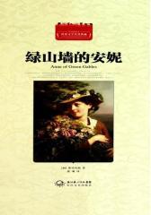 绿山墙的安妮·世界文学名著典藏