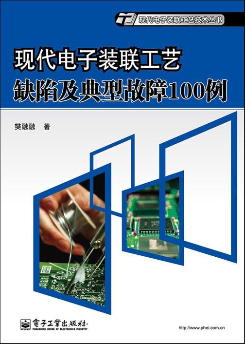 现代电子装联工艺缺陷及典型故障100例