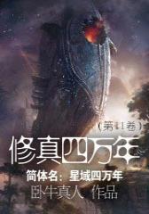 修真四万年(第11卷)