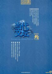 当代文坛 双月刊 2012年03期(电子杂志)(仅适用PC阅读)