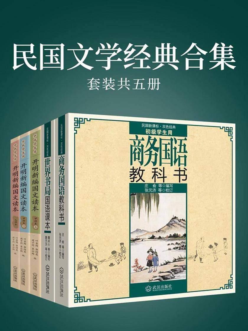民国文学经典合集(套装共五册)