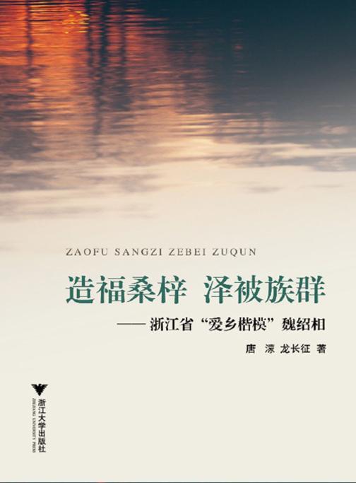 """造福桑梓  泽被族群——浙江省""""爱乡楷模""""魏绍相"""