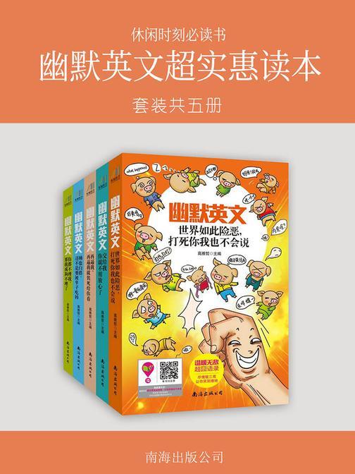 休闲时刻必读书:幽默英文超实惠读本(套装共五册)