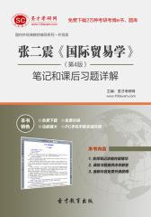 圣才考研网·张二震《国际贸易学》(第4版)笔记和课后习题详解(仅适用PC阅读)