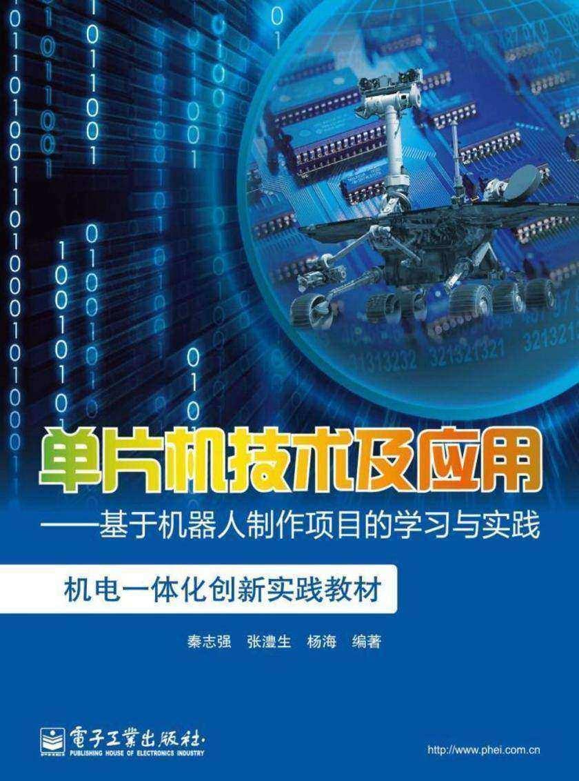 单片机技术及应用——基于机器人制作项目的学习与实践
