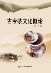 古今茶文化概论(仅适用PC阅读)
