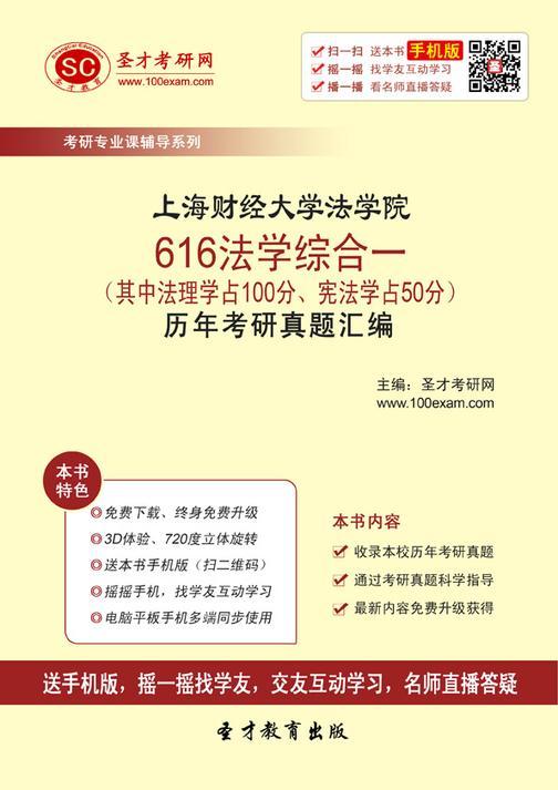 上海财经大学法学院616法学综合一(其中法理学占100分、宪法学占50分)历年考研真题汇编