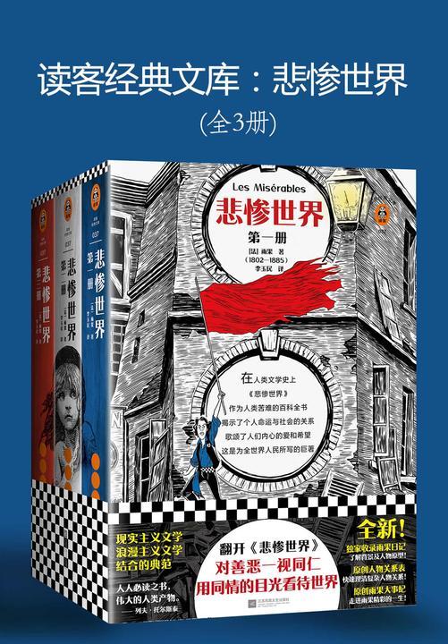 读客经典文库:悲惨世界(全3册)