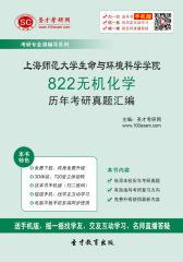 上海师范大学生命与环境科学学院822无机化学历年考研真题汇编